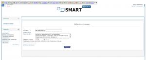 Добавление площадки в систему Smart Reports