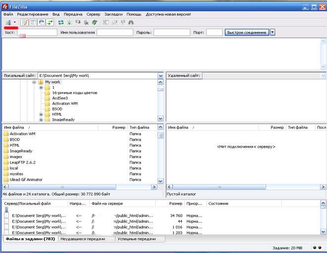 FTP-klient Filezilla.step3